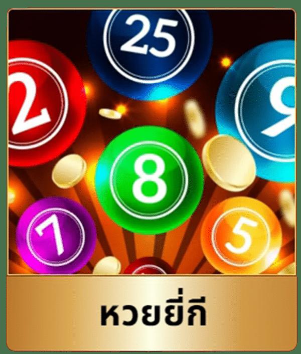 lotto88-ยี่กี