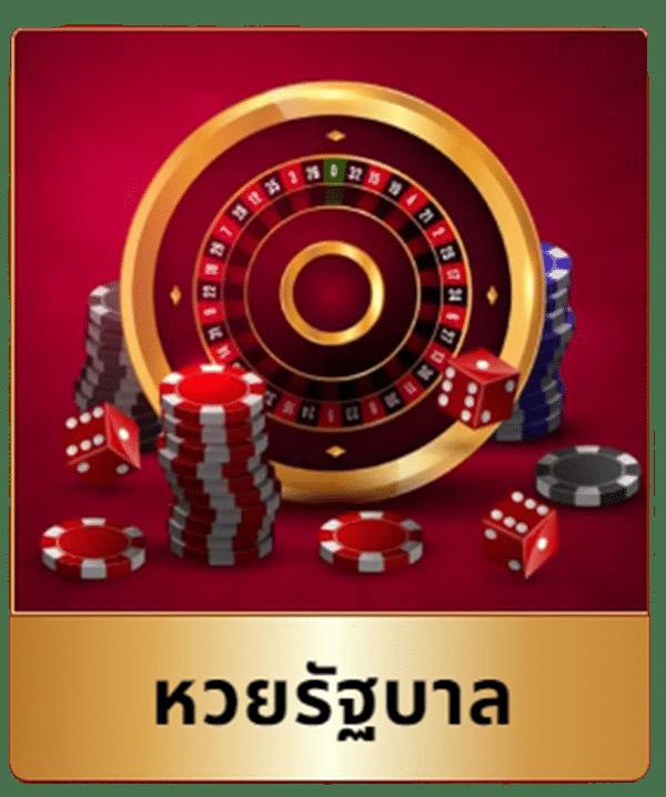 lotto88-รัฐบาล