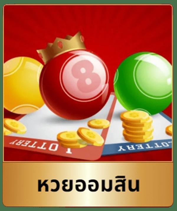 lotto88-ออมสิน